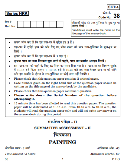 CBSE Class 10 Painting Previous Year Question Papers 2017