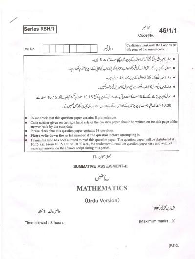 CBSE Class 10 Mathematics(Urdu Version) Question Paper 2013