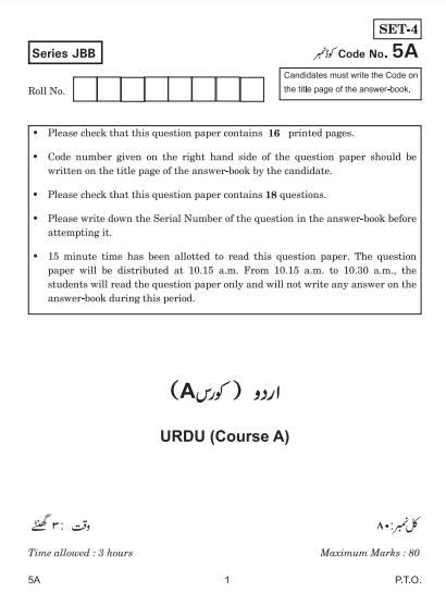 CBSE Class 10 Urdu Course A Question Paper 2020