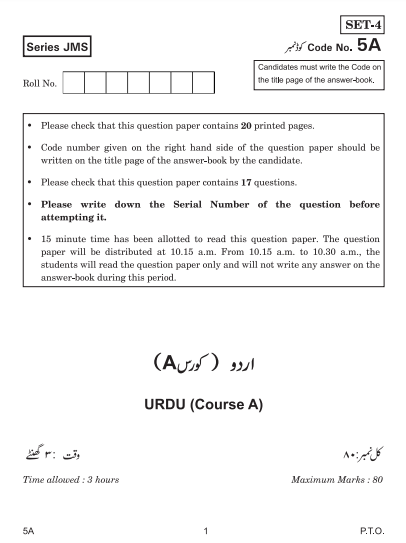 CBSE Class 10 Urdu Course A Question Paper 2019