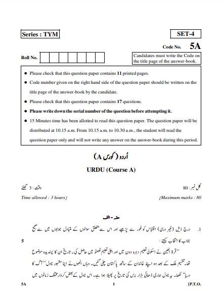 CBSE Class 10 Urdu Course A Question Paper 2018