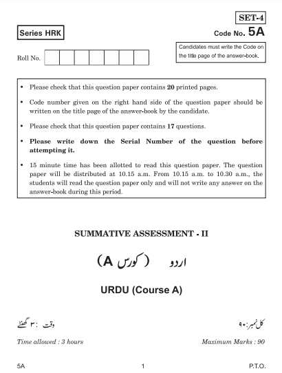 CBSE Class 10 Urdu Course A Question Paper 2017