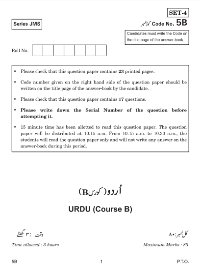 CBSE Class 10 Urdu Course B Question Paper 2019