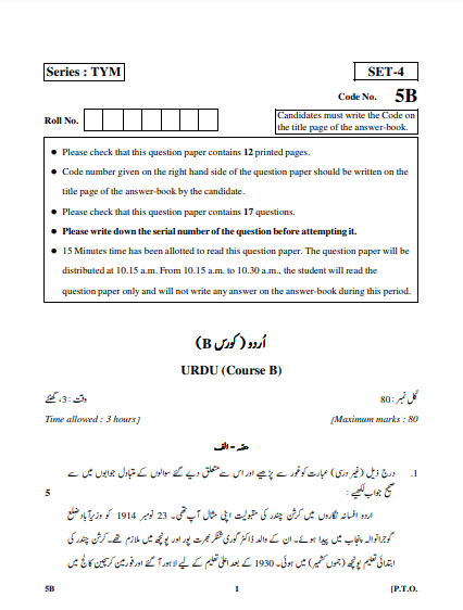 CBSE Class 10 Urdu Course B Question Paper 2018