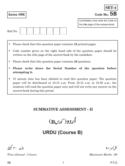 CBSE Class 10 Urdu Course B Question Paper 2017