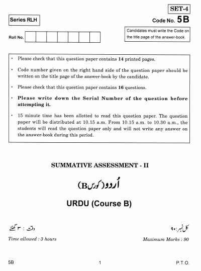 CBSE Class 10 Urdu Course B Question Paper 2015