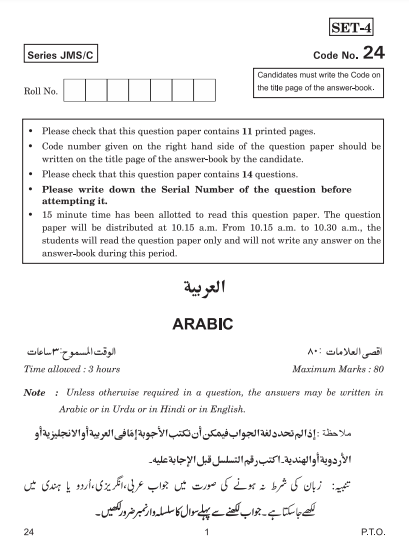CBSE Class 10 Arabic Compartment Previous Year Question Papers 2019