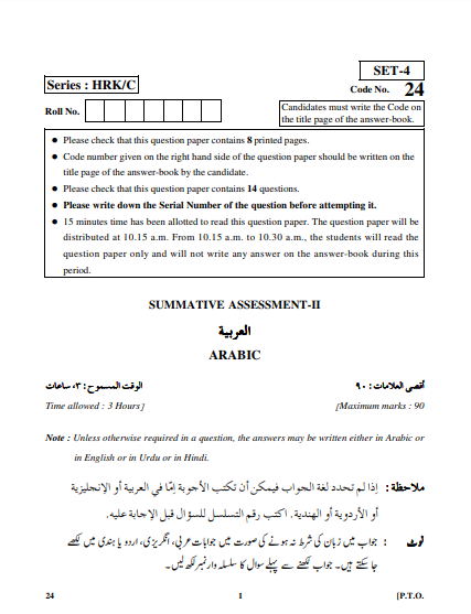 CBSE Class 10 Arabic Compartment Previous Year Question Papers 2017
