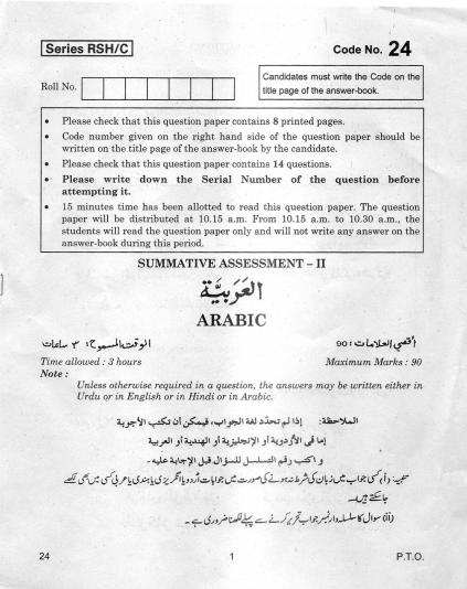 CBSE Class 10 Arabic Compartment Previous Year Question Papers 2013