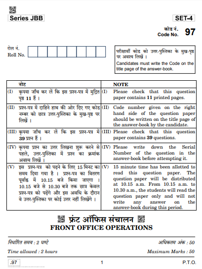 CBSE Class 10 Front Office Operations Previous Year Question Papers 2020