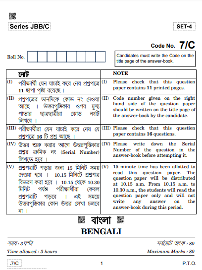 CBSE Class 10 Bengali Compartment Previous Year Question Papers 2020
