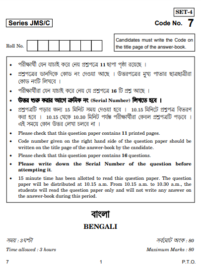 CBSE Class 10 Bengali Compartment Previous Year Question Papers 2019
