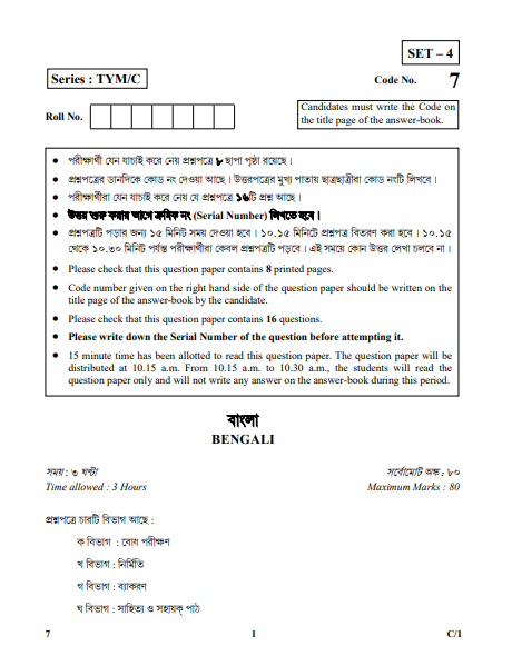CBSE Class 10 Bengali Compartment Previous Year Question Papers 2018
