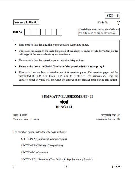 CBSE Class 10 Bengali Compartment Previous Year Question Papers 2017