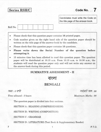 CBSE Class 10 Bengali Compartment Previous Year Question Papers 2013