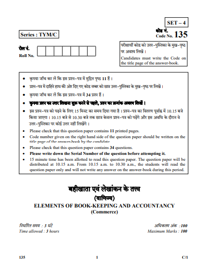 CBSE Class 10 Commerce Compartment Previous Year Question Papers 2018