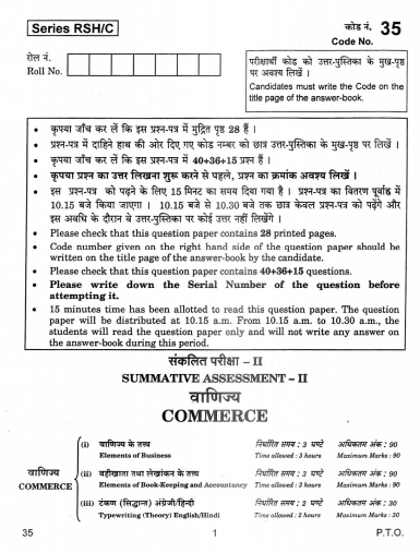 CBSE Class 10 Commerce Compartment Previous Year Question Papers 2013