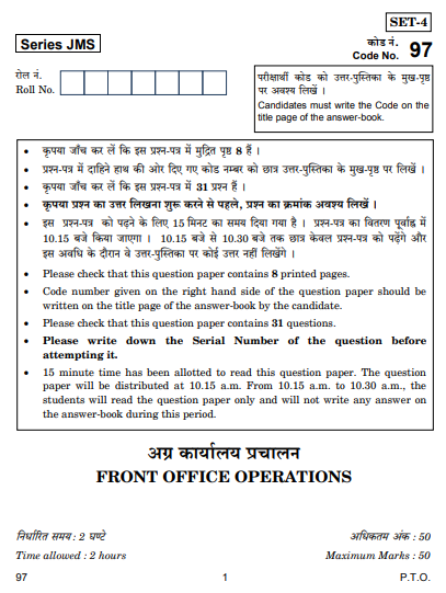 CBSE Class 10 Front Office Operations Previous Year Question Papers 2019