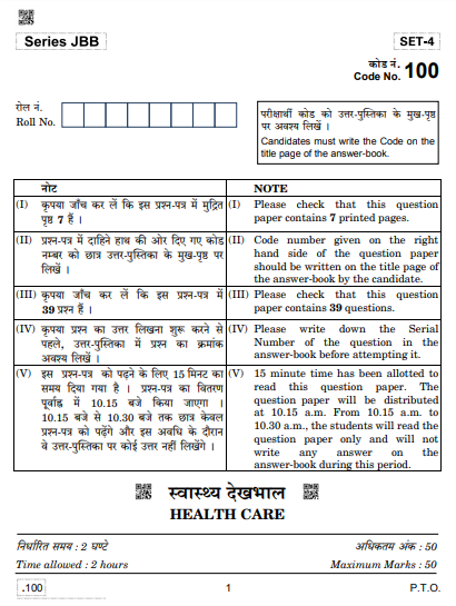 CBSE Class 10 Health Care Services Previous Year Question Papers 2020