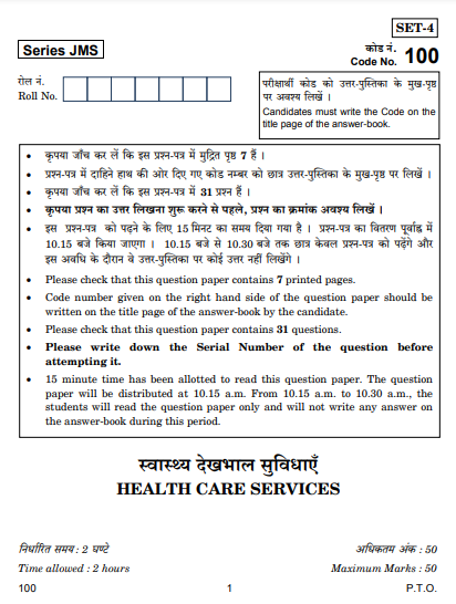 CBSE Class 10 Health Care Services Previous Year Question Papers 2019