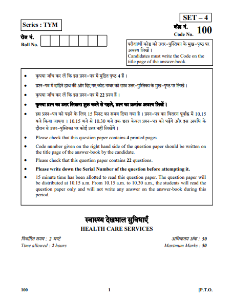 CBSE Class 10 Health Care Services Previous Year Question Papers 2018