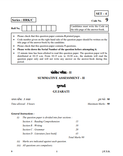 CBSE Class 10 Gujarati Compartment Previous Year Question Papers 2017
