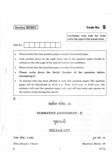 CBSE Class 10 Gujarati Compartment Previous Year Question Papers 2013
