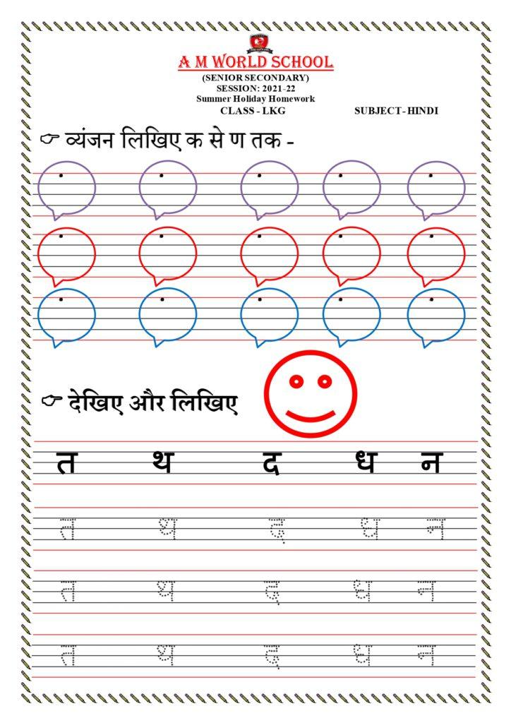 lkg worksheets hindi