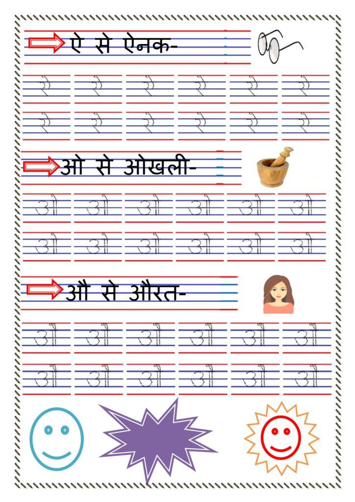 nursery worksheets hindi