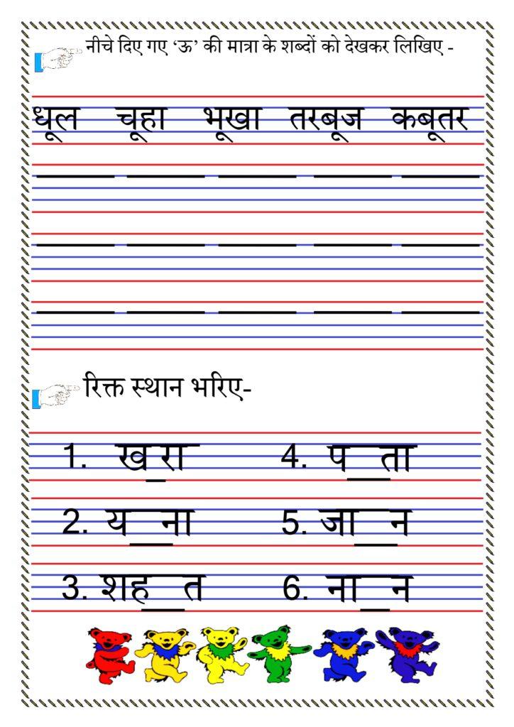 UKG Worksheets Hindi